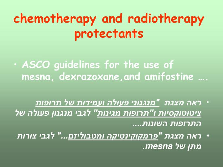 chemotherapy and radiotherapy protectants