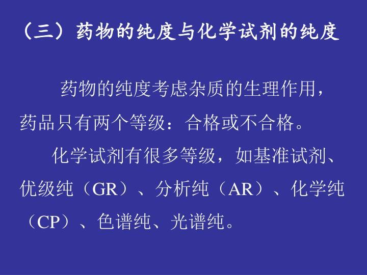 (三)药物的纯度与化学试剂的纯度
