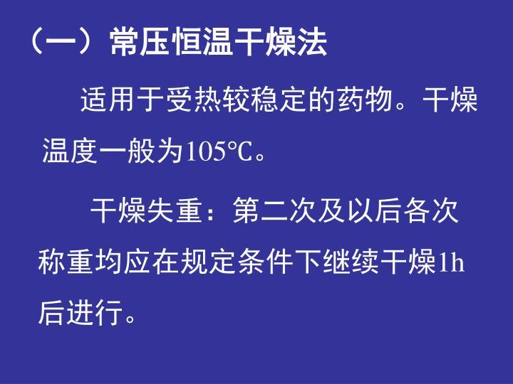 (一)常压恒温干燥法