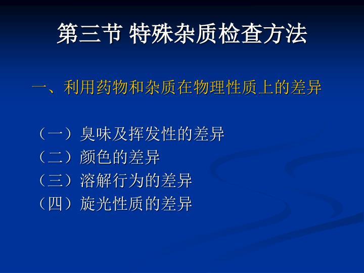 第三节 特殊杂质检查方法