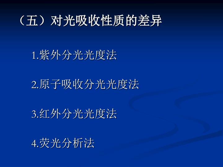(五)对光吸收性质的差异