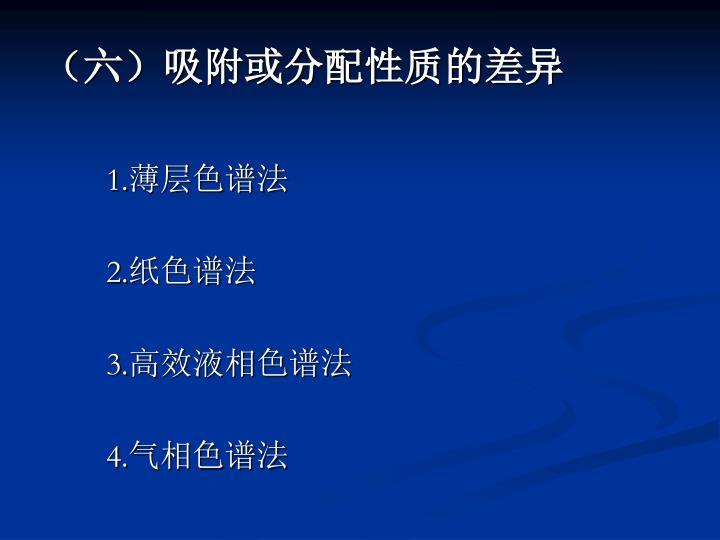 (六)吸附或分配性质的差异