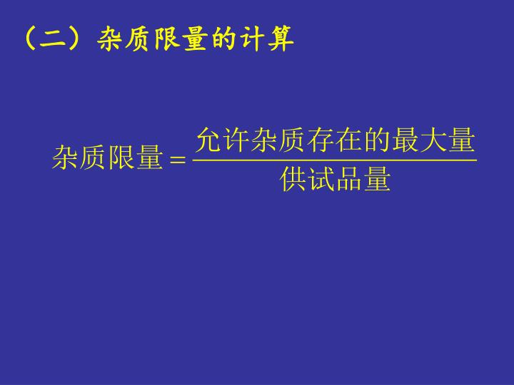 (二)杂质限量的计算