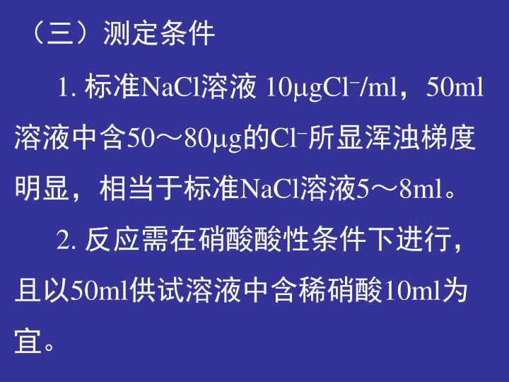 (三)测定条件