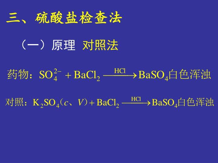 三、硫酸盐检查法