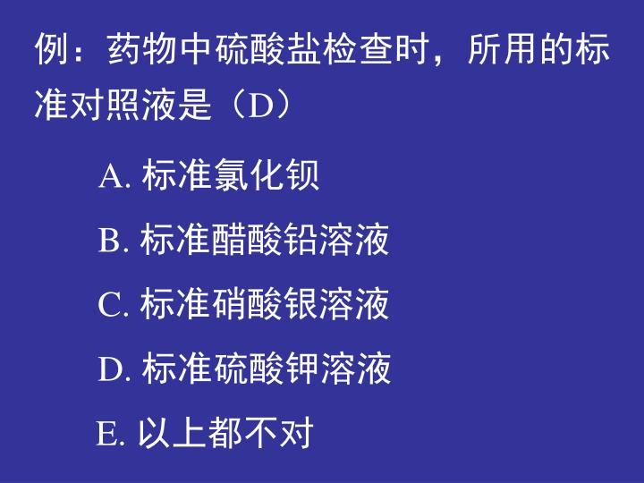 例:药物中硫酸盐检查时,所用的标准对照液是(