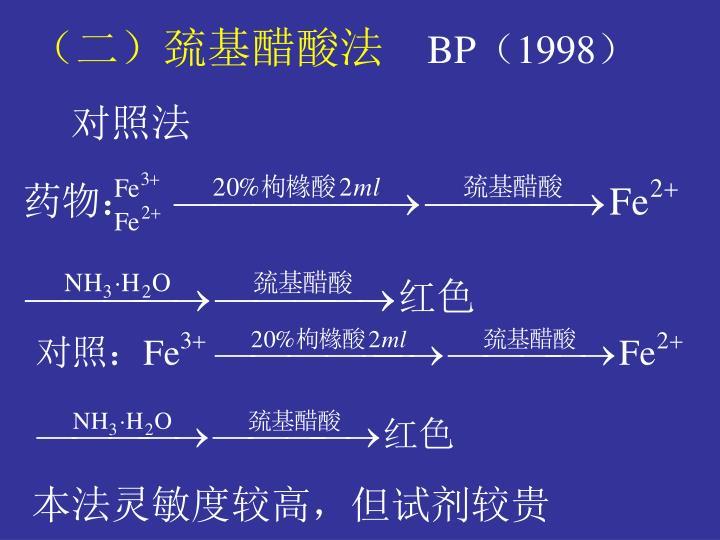 (二)巯基醋酸法