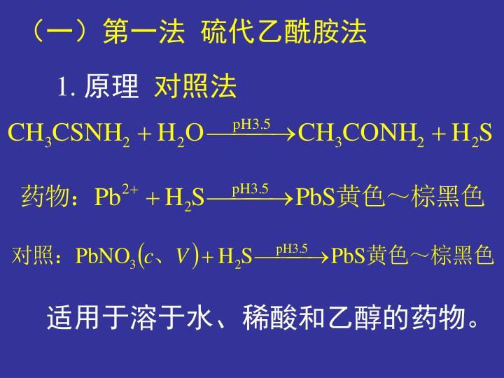 (一)第一法  硫代乙酰胺法