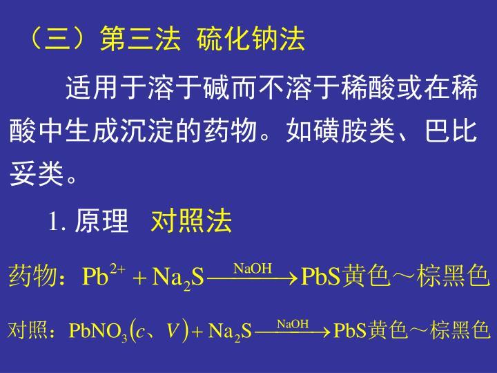 (三)第三法  硫化钠法
