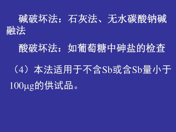 碱破坏法:石灰法、无水碳酸钠碱融法