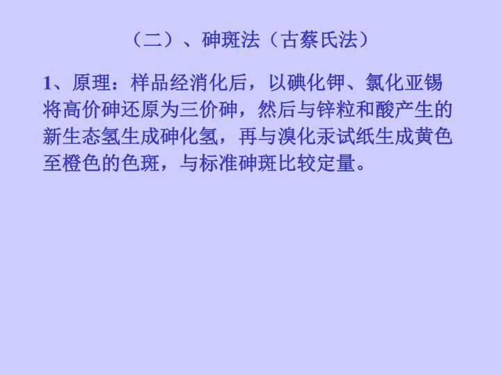 (二)、砷斑法(古蔡氏法)