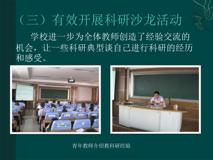 (三)有效开展科研沙龙活动