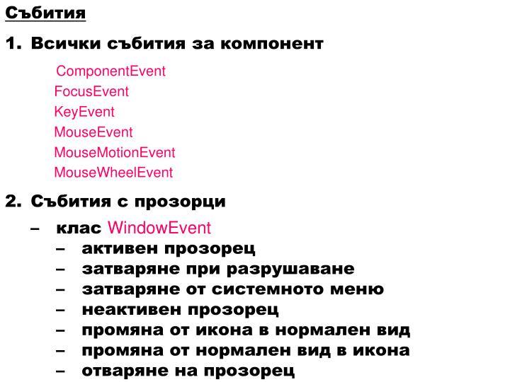 Събития