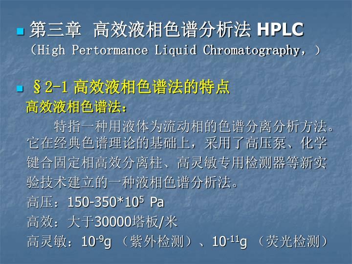 高效液相色谱法: