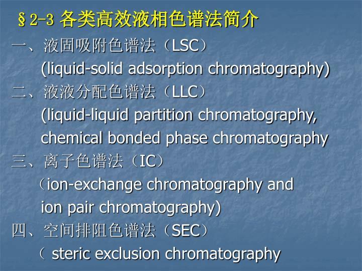 一、液固吸附色谱法(