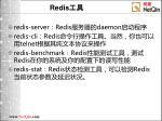 redis5