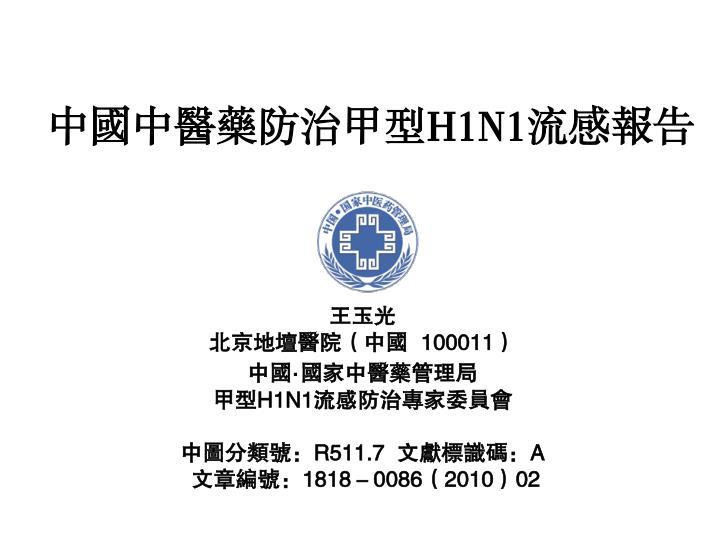 中国中医药防治甲型