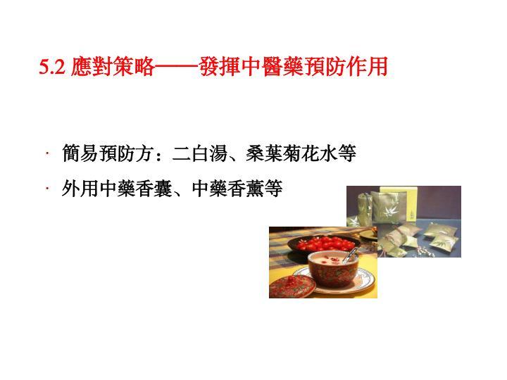 简易预防方:二白汤、桑叶菊花水等