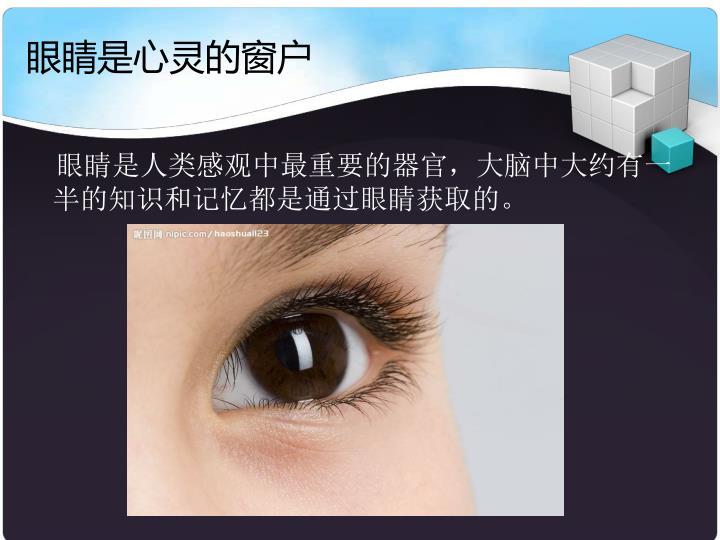 眼睛是心灵的窗户
