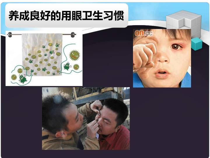 养成良好的用眼卫生习惯