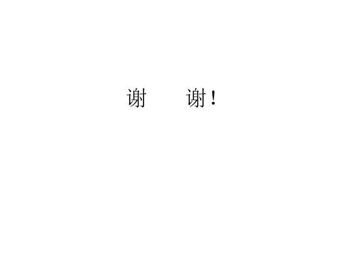 谢       谢!