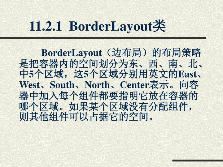 11.2.1  BorderLayout