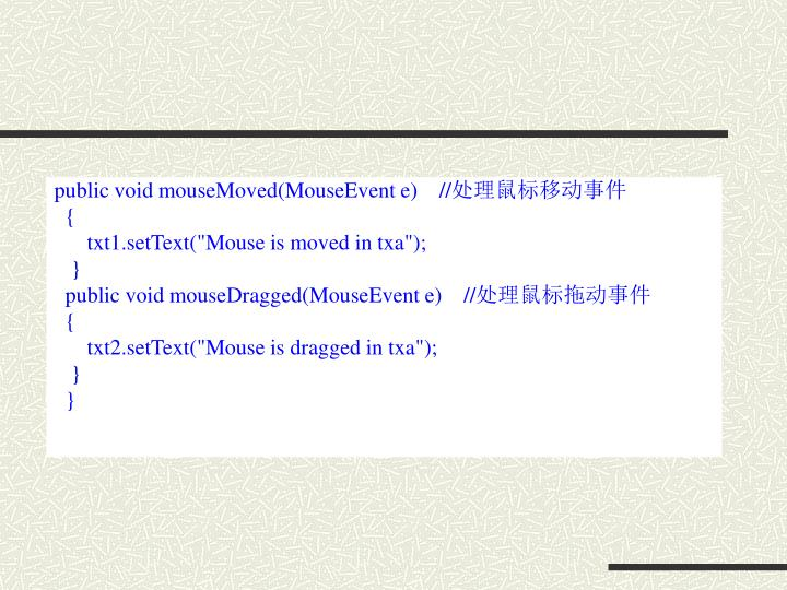 public void mouseMoved(MouseEvent e)    //