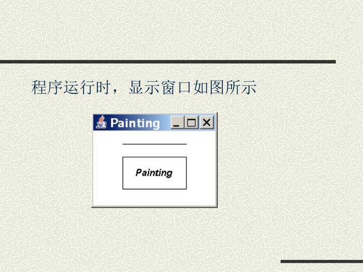 程序运行时,显示窗口如图所示
