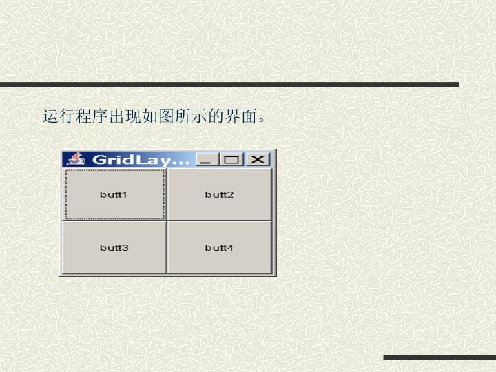 运行程序出现如图所示的界面。