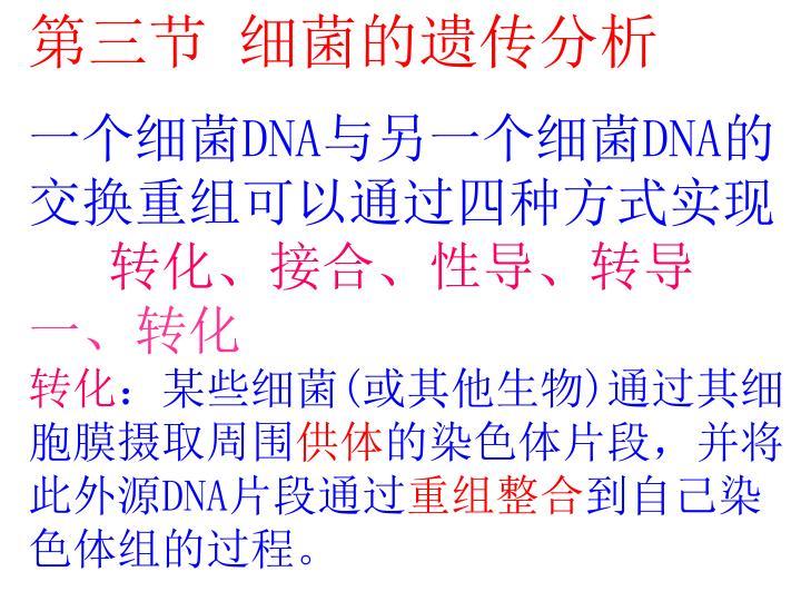 第三节  细菌的遗传分析