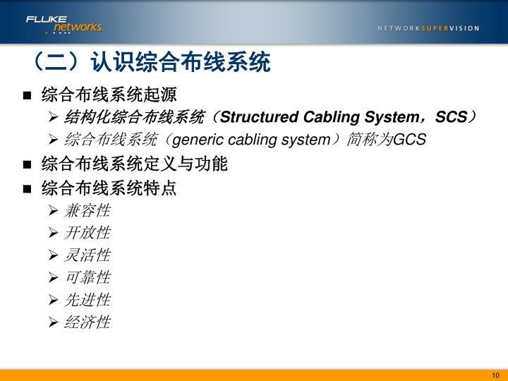 (二)认识综合布线系统