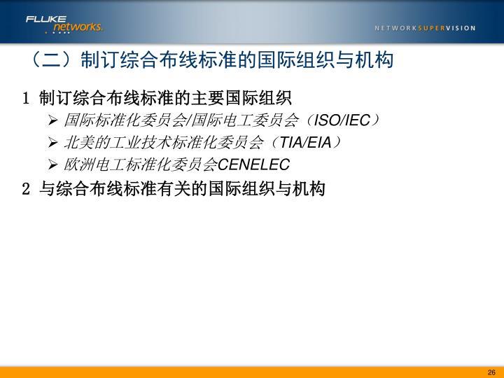 (二)制订综合布线标准的国际组织与机构