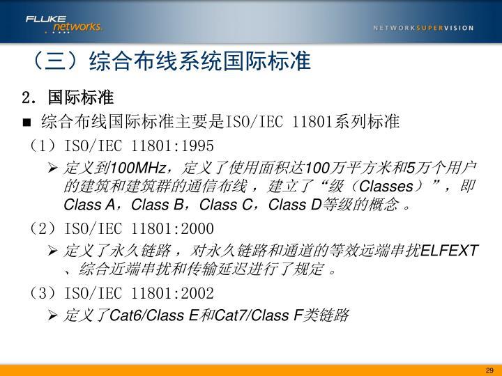 (三)综合布线系统国际标准