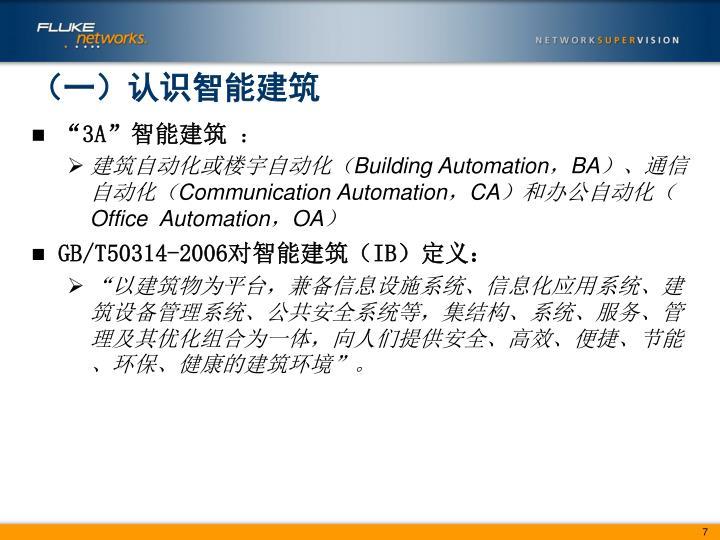 (一)认识智能建筑