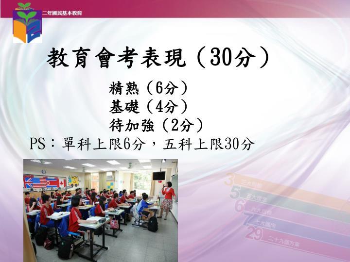 教育會考表現(