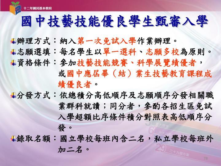 國中技藝技能優良學生甄審入學
