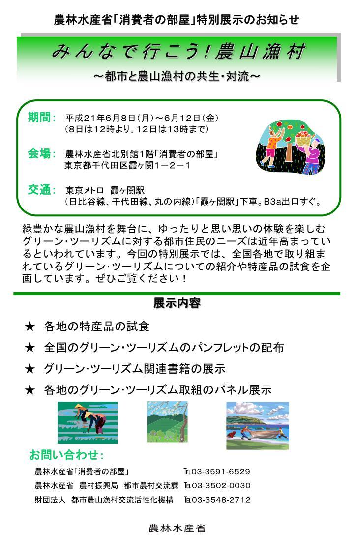 農林水産省「消費者の部屋」特別展示のお知らせ