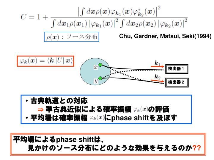Chu, Gardner, Matsui, Seki(1994)