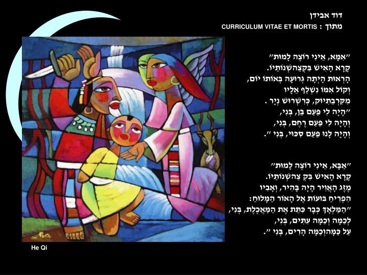 דוד אבידן