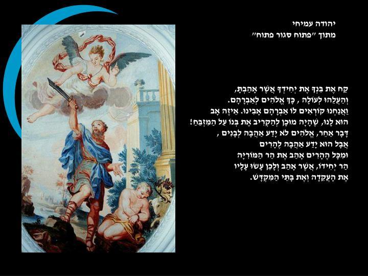 יהודה עמיחי