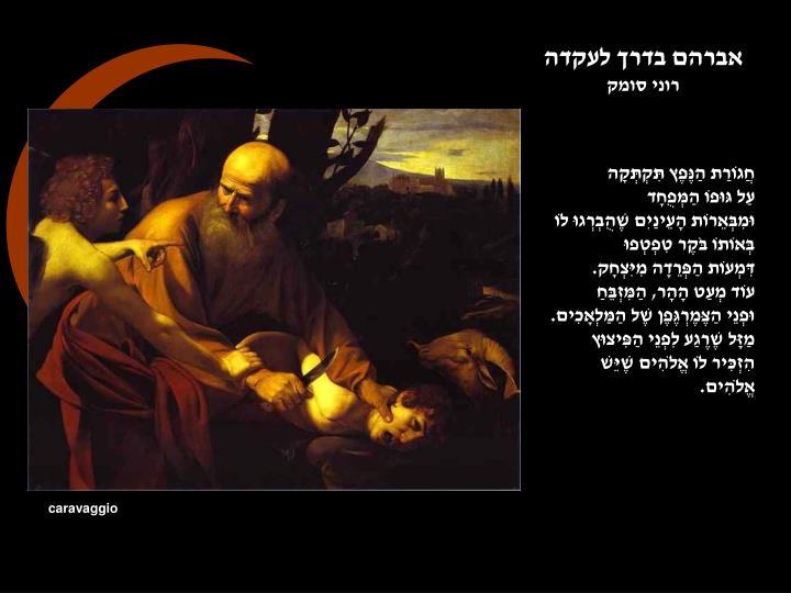 אברהם בדרך לעקדה