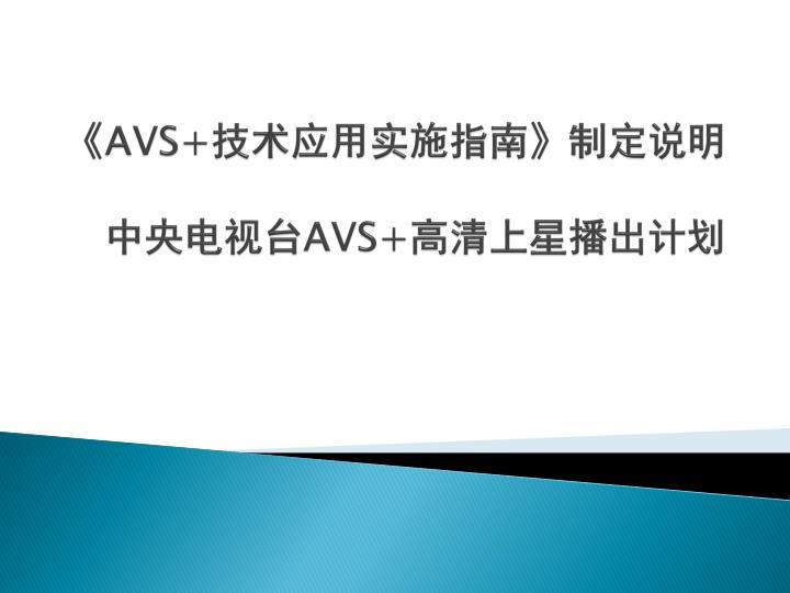 《AVS+