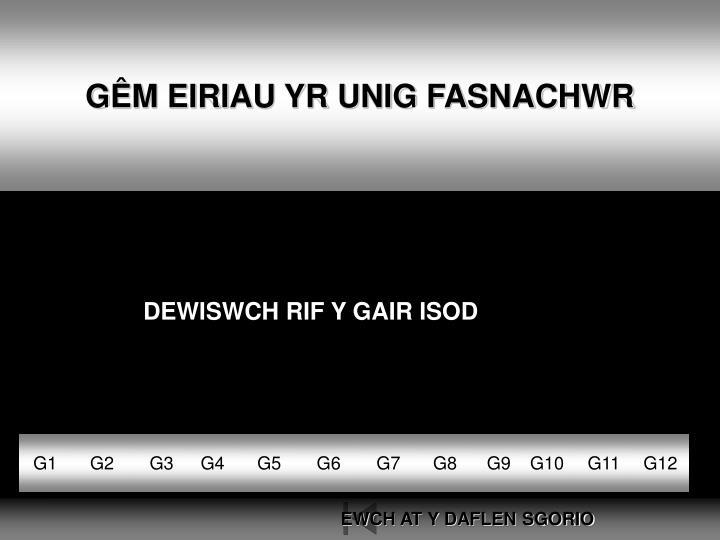 GÊM EIRIAU YR UNIG FASNACHWR