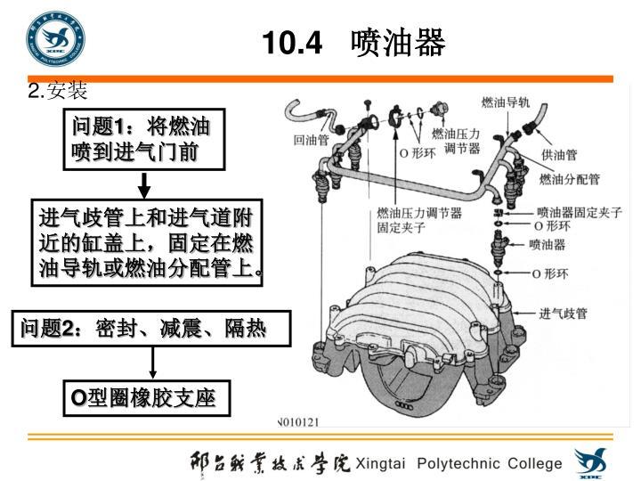 进气歧管上和进气道附近的缸盖上,固定在燃油导轨或燃油分配管上。