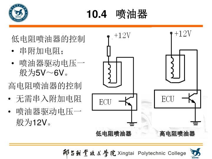高电阻喷油器