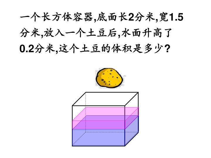 一个长方体容器