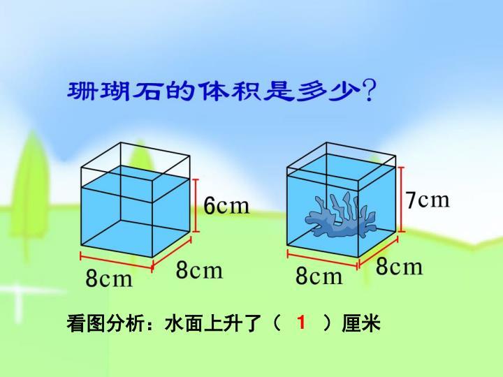 看图分析:水面上升了(    )厘米