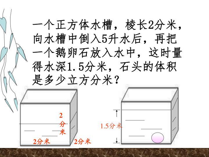一个正方体水槽,棱长