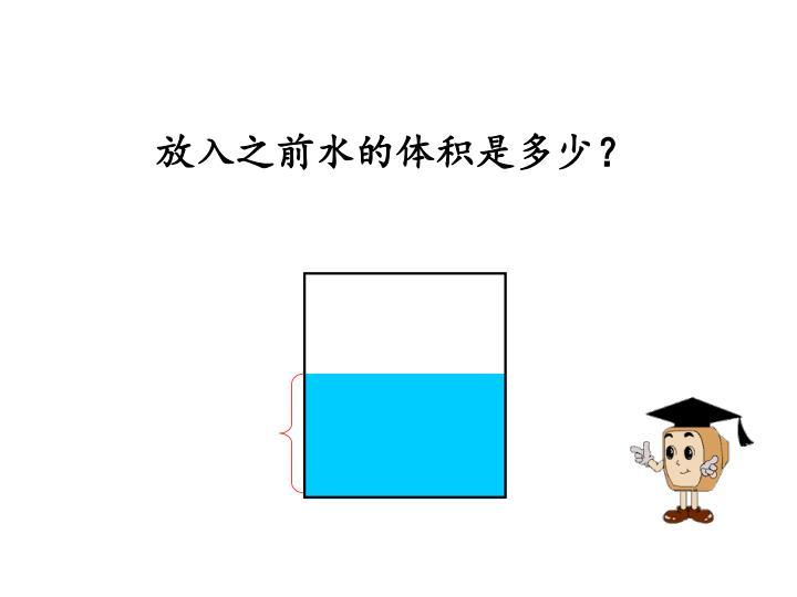 放入之前水的体积是多少?
