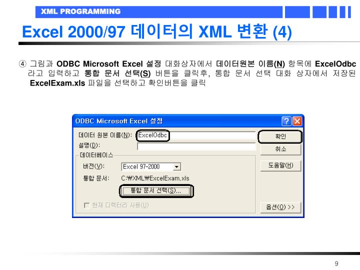 Excel 2000/97
